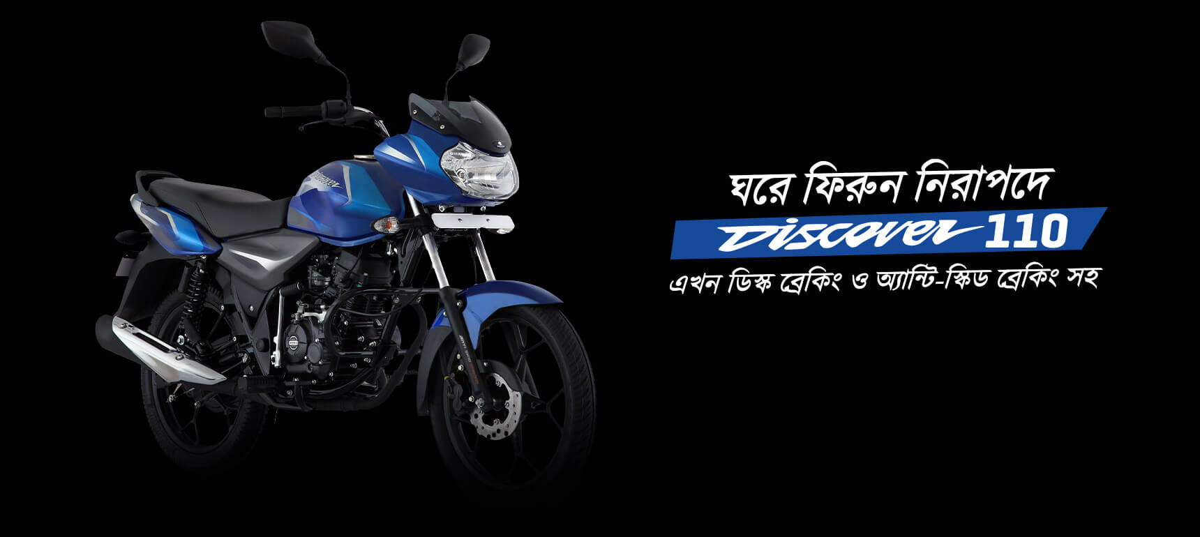 Black and Blue Bajaj Discover 110cc Disk Motorcycle side view