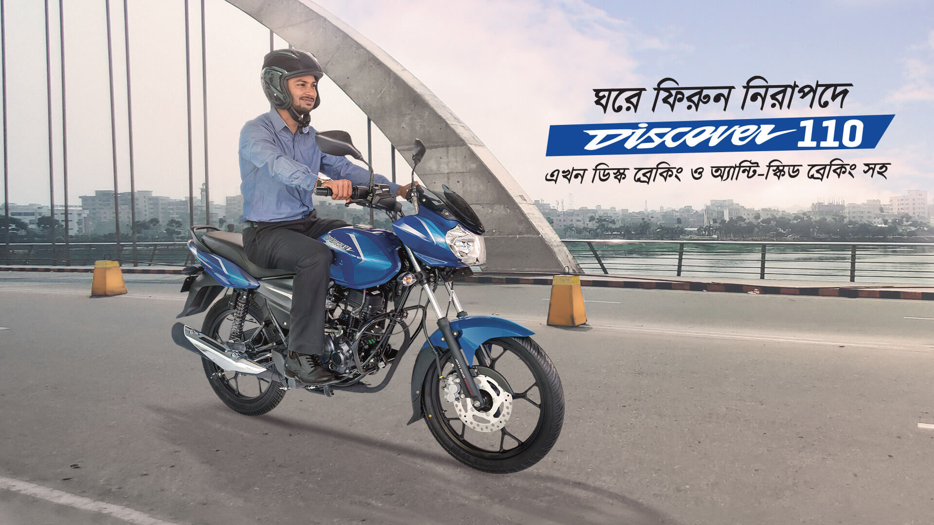 Bajaj Discover 110 Disc Introduction