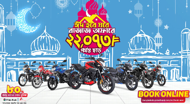 Bajaj Ramadan Eid Offer 2020