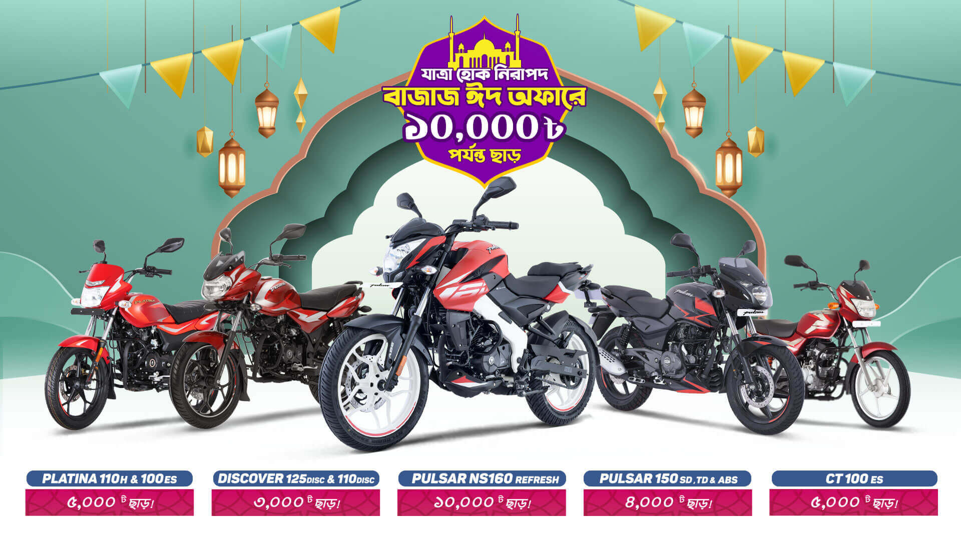 Bajaj Offer 50 Years of Independence of Bangladesh March 2021