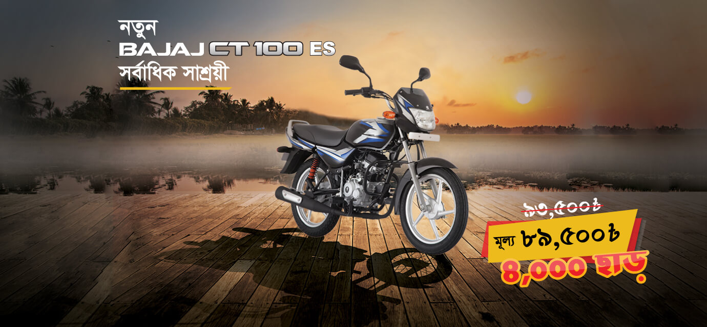 Bajaj CT100 Discount Offer March 2020 Offer Banner
