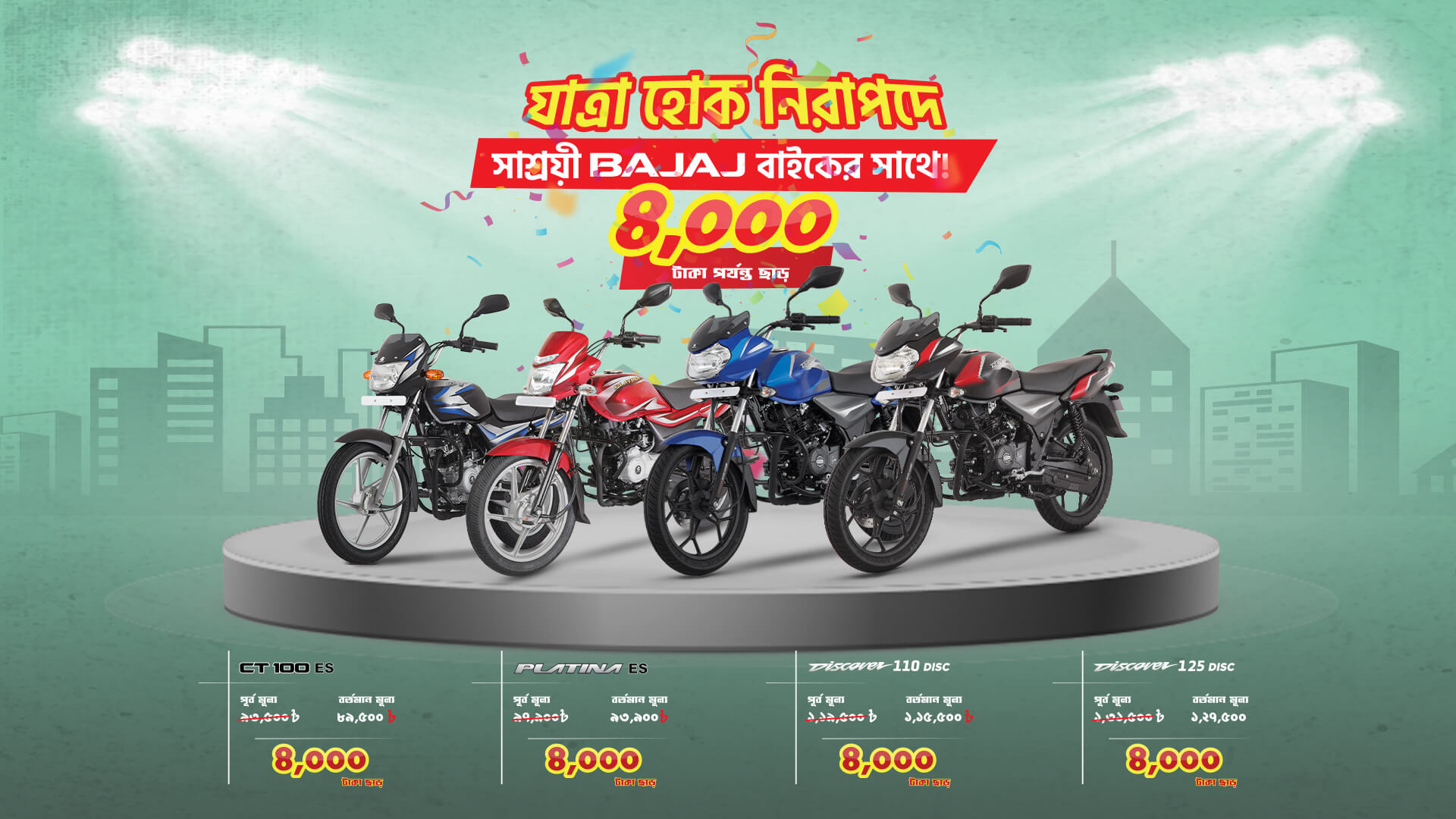 Bajaj Discover CT100 Platina July 2020 Discount Home page