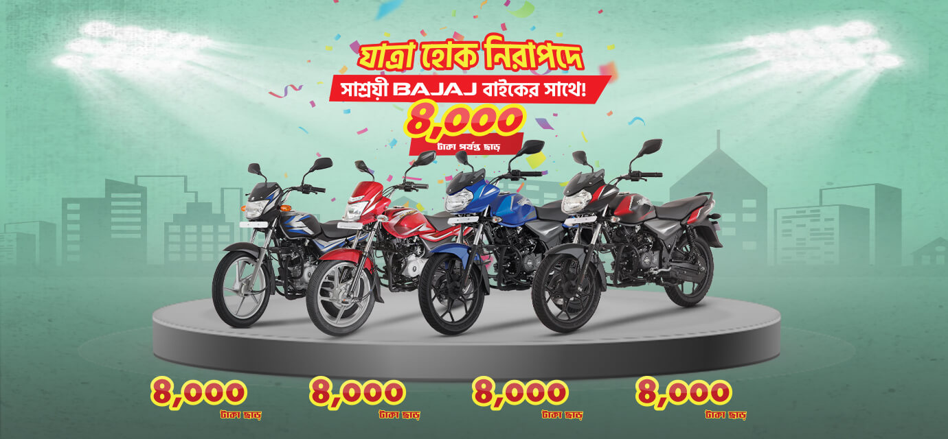 Bajaj Discover CT100 Platina Discount Offer July 2020