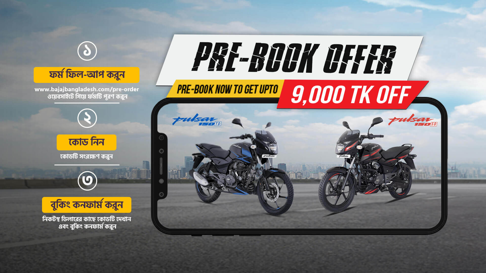 Pulsar 150 Pre-booking Price Discount August 2020