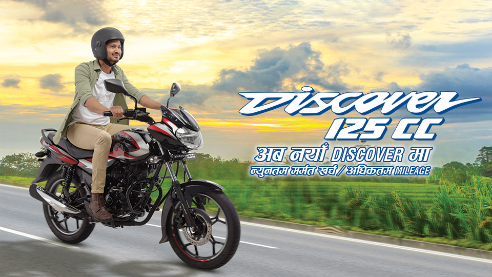 Discover 125 Disc - Info