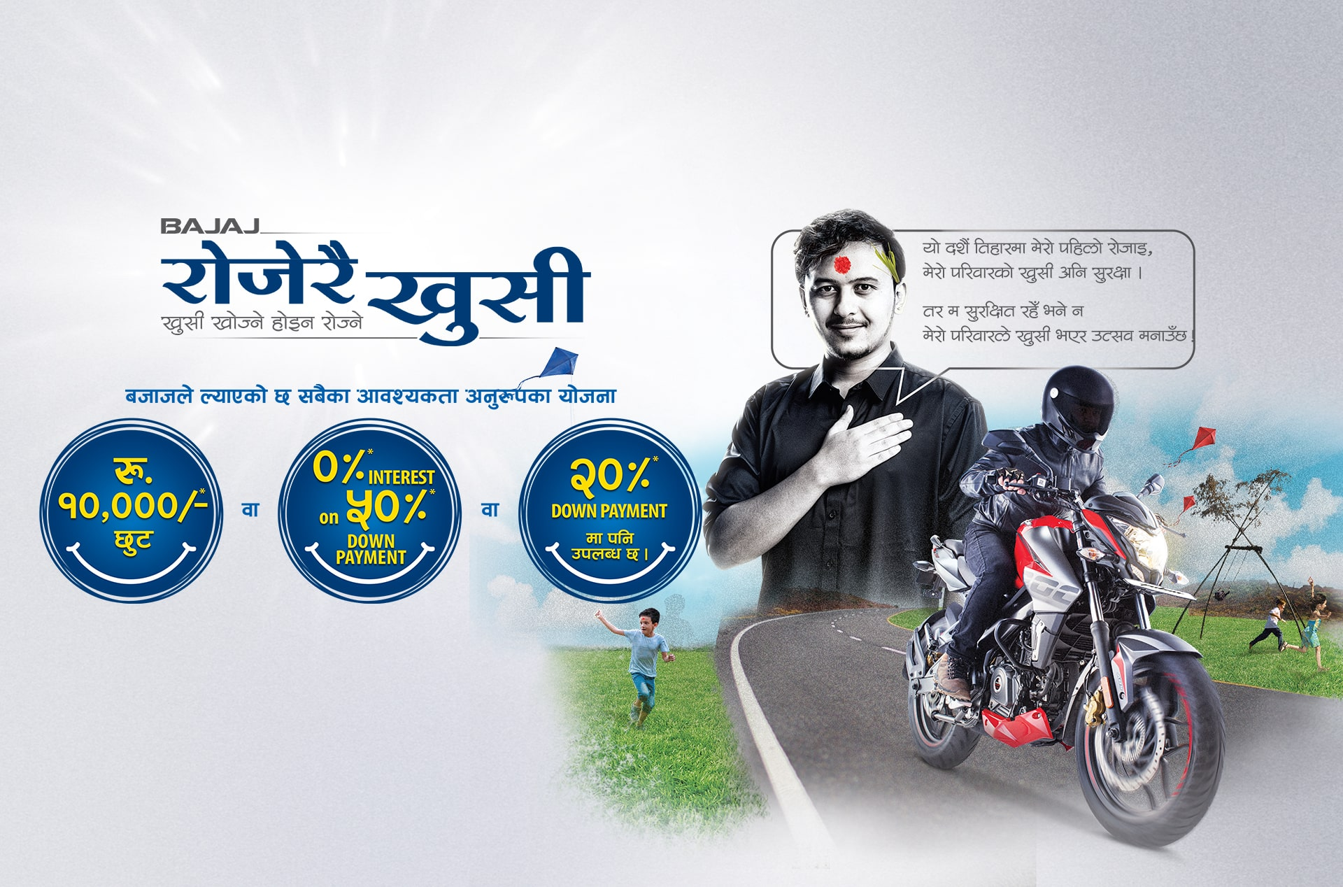 2077 Bajaj Dashain Offer